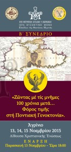 Β ΣΥΝΕΔΡΙΟ -ΑΦΙΣΑ