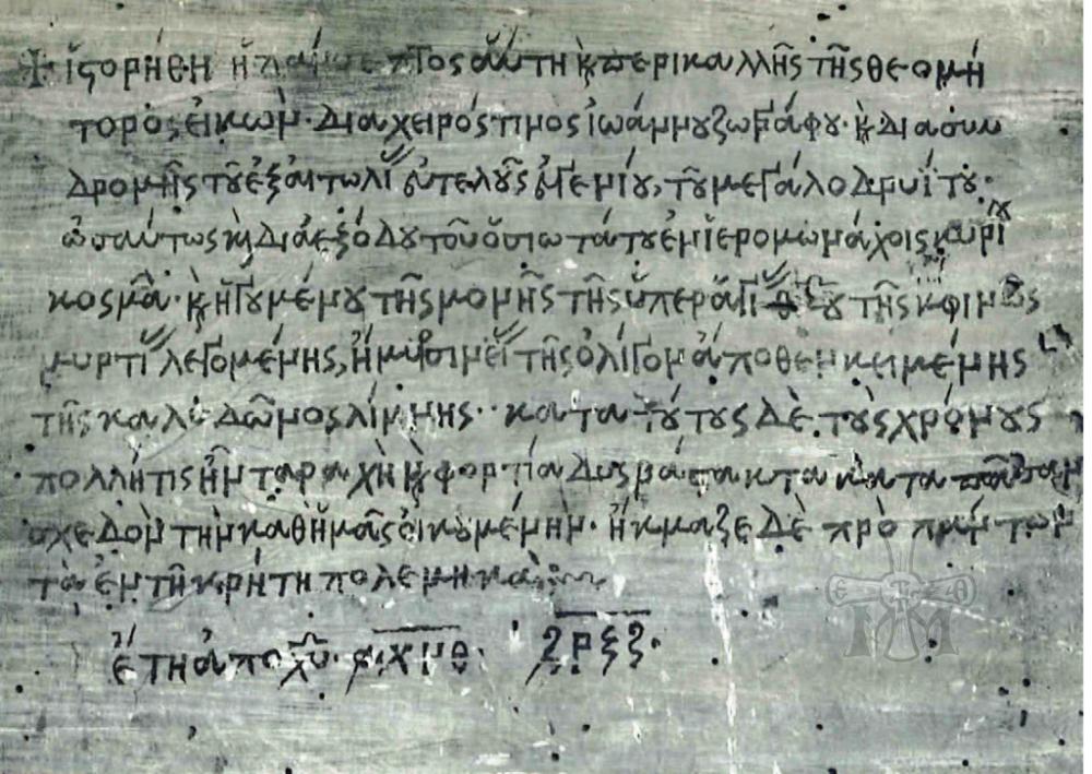 Η επιγραφή στην πίσω όψη της εικόνας της Ελεούσας (από το λεύκωμα Λουκόπουλου)