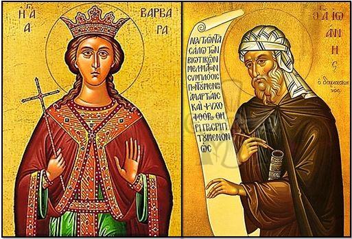 Αγία Βαρβάρα και Αγίος Ιωάννης ο Δασμασκηνός